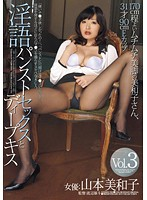 淫語パンストセックスとディープキス Vol.3 山本美和子