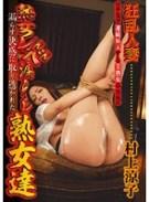 熟女しょんべん漏らし 漏らす快感に取り憑かれた熟女達 村上涼子