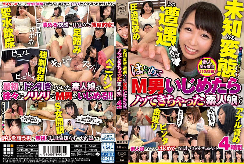 DKSB-079 An Encounter With An Unknown Pervert - 4 Hours of Amateur Girls Who Ended Up Riding Dick After Bullying A Masochist