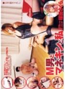 M男とマネキンと私 桜田さくら