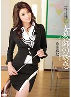 女教師の誘惑 北条麻妃