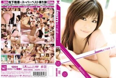 ism 松下桃香 Vol.1