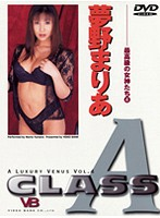 CLASS A 最高級の女神たち4 夢野まりあ