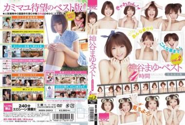 神谷まゆ・ベスト 4時間 vol.2