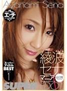 綾波セナマニア4時間 スーパーアイドル BEST VOL.1