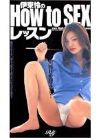 伊東怜のHow to SEXレッスン
