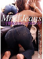 ミセスジーンズ 三十路女のカジュアルヒップ