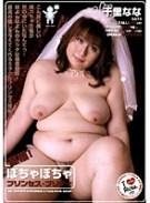ぽちゃぽちゃプリンセス・プリティ 至福! なな
