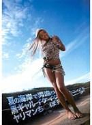 夏の海岸で男漁り! 黒ギャルイケイケ逆ナンパ ヤリマンち○ぽ狩りビーチ 五十嵐レオナ