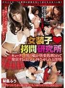 女装子拷問研究所 Episode-04:キューティー男の娘が快楽処刑されて発狂するほどメスイキさせられる淫辱 栞風ふう