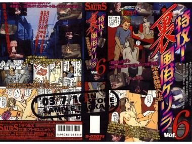 特攻!裏風俗ゲリラ Vol.6