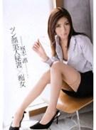 ツン顔美人秘書×痴女 桜木凛