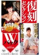 復刻セレクション Wパック とってもたまりりあ & 花嫁の生下着2 吉川りりあ