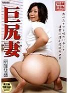 巨尻妻 翔田千里