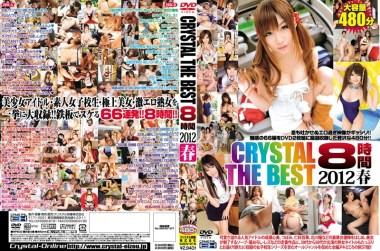 CRYSTAL THE BEST 8時間 2012 春
