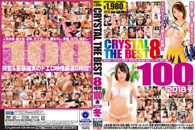 CRYSTAL THE BEST 8時間100選 2018 冬