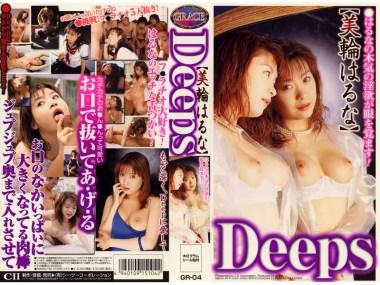 Deeps 【美輪はるな】