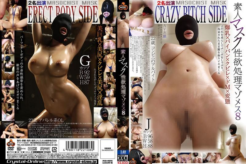 素人マスク性欲処理マゾメス 8
