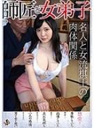 師匠と女弟子 〜名人と女流棋士の肉体関係〜 真白ここ