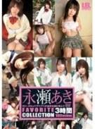 永瀬あき favorite collection
