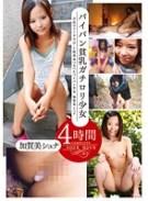 パイパン貧乳ガチロリ少女 加賀美シュナ