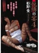 悦縛の宴 4 姫野愛