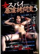 女スパイ暴虐拷問室5 みずほゆき