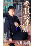 喪服奴隷16 吉井美希