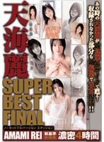 天海麗 SUPER BEST FINAL