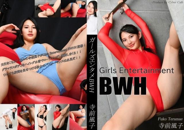 【セクシー】Girls Entertainment BWH vol.20 寺前風子