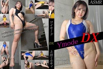 【独占配信】Ymode DX vol.56 上田ミルキィ