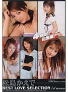 松島かえで BEST LOVE SELECTION 1st season