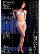 美人妻監禁調教 吉岡奈々子