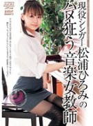 現役シンガー松浦ひろみのハメ狂う音楽女教師