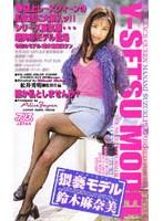 猥褻モデル 鈴木麻奈美