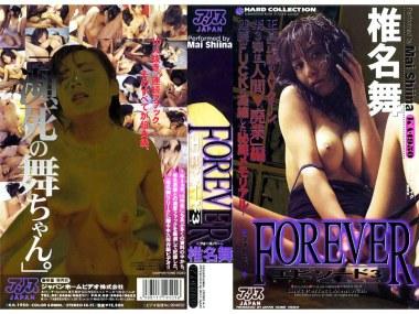 FOREVER エピソード3 椎名舞