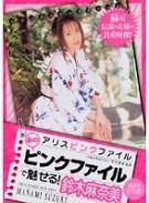 アリスピンクファイル あのピンクファイルで魅せる! 鈴木麻奈美