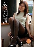 女教師の匂い 加納綾子