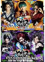 『ヒプノシスマイク -Division Rap Battle-』Rule the Stage -track.3-