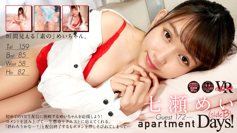 【VR】apartment Days! Guest 172 七瀬めい sideB