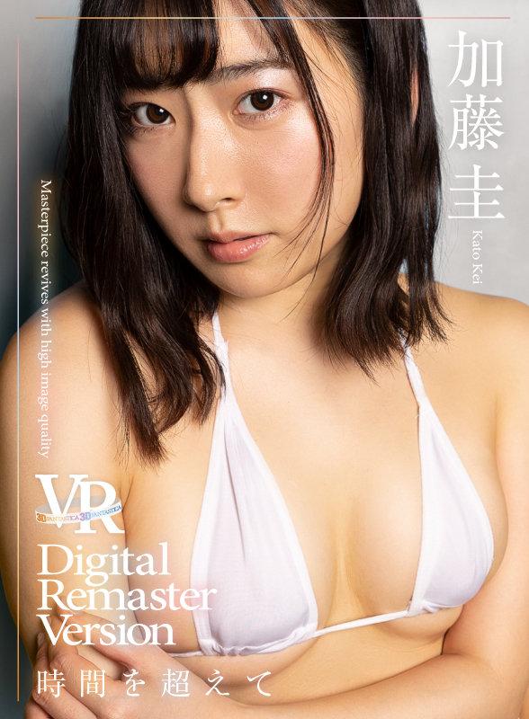【VR】加藤圭 Digital Remaster Version ~時間を超えて~