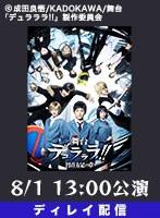 【8/1 13:00初日】ディレイ配信 舞台「デュラララ!!」〜円首方足の章〜