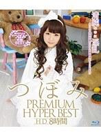 つぼみ PREMIUM HYPER BEST HD 8時間