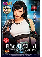 【VR】FINAL FUCKER VR MAKELOVE 蓮実クレア