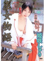 巫女物語 姫咲しゅり