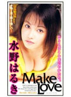 Make Love[メイクラヴ]水野はるき