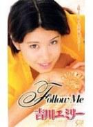 Follow Me 吉川エミリー