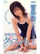 セキララ☆クラスメイト 二宮沙樹