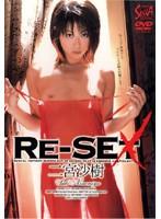 RE-SEX 二宮沙樹