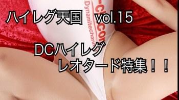 【巨乳】ハイレグ天国 Vol.15 DCハイレグレオダード特集II!!